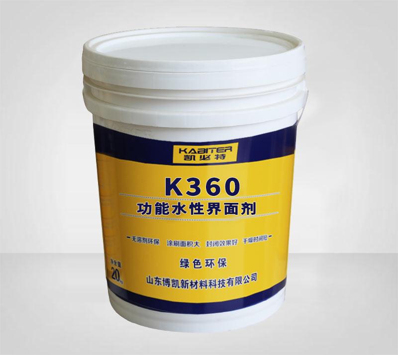 k360水性界面剂