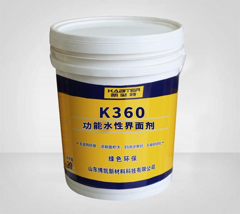 北京k360水性界面剂