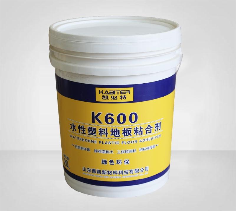 北京k600水性塑料地板黏合剂